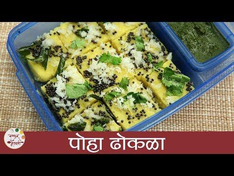 Poha Dhokla Recipe In Marathi | पोहा ढोकळा | Tiffin Recipes | Instant Poha Dhokla | Sonali