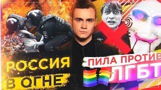 ПОЖАРЫ И МИТИНГИ В РОССИИ: О ЧЕМ МОЛЧАТ СМИ? / ПИЛА ПРОТИВ ЛГБТ