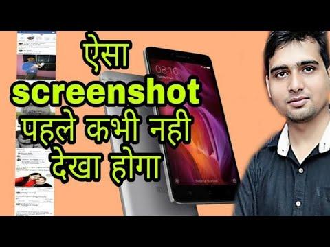 redmi note 4 tricks screenshot in hindi