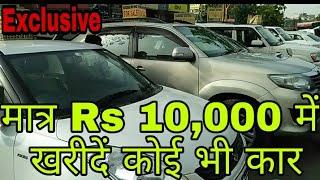 Book your dream car only @ 10,000 // कार खरीदना हुआ आसान, मात्र 10 हजार में बुक कराएं कोई भी कार