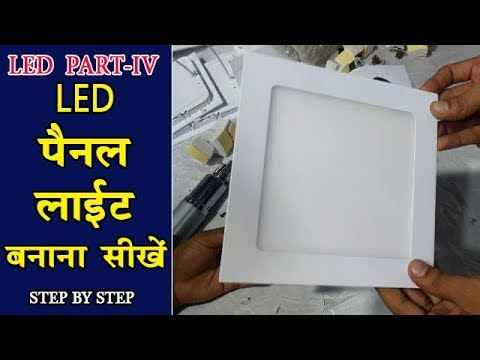 How to Assemble LED Panel Light Step by Step | LED Light Manufacturing Part- 4