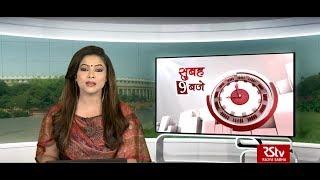 Download Hindi News Bulletin | हिंदी समाचार बुलेटिन – August 14, 2019 (9 am) Video
