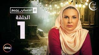 الحساب يجمع - El Hessab Ygm3