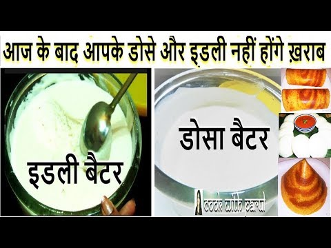 Dosa Idli Batter Recipe-How to Make perfect Batter for Soft and Spongy Dosa- डोसा बैटर बनाने की विधि