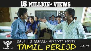 TAMIL PERIOD - Back to School - Mini Web Series - Season 01 - EP 07 #Nakkalites