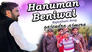 Download Ganjendra Ajmera - Hanuman Beniwal Song | FULL HD | HUNKAR RALLY | New Rajasthani Song 2018 Video