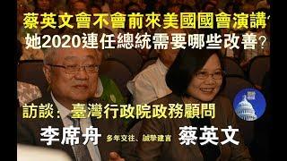 訪談臺灣行政院政務顧問李席舟:蔡英文總統會不會來華府演講?她2020連任總統需要哪些改善?