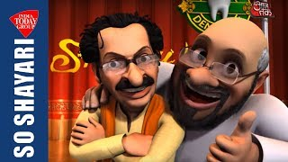 Uddhav Thackeray लड़ते लड़ते  Amit Shah से प्यार कर बैठे | SoShayari