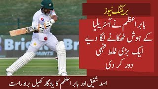 Babar Azam vs Steve Smith || Babar Azam Excellence || Asad Shafiq Defence || Pak vs Aus-A