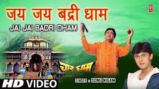 Superhit Bhajan in Full HD I जय जय बद्री धाम Jai Jai Badri Dham I SONU NIGAM I Char Dham I चार धाम