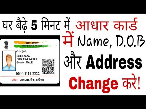 How to Change Name, D.O.B & Address in Adhaar at Home? Easy step by step