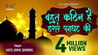 बहुत कठिन है डगर पनघट की  ।   इस्लामिक क़व्वाली   हाफिज  जमाल    Bahut Kathin Hi Dagar Panghat Ki