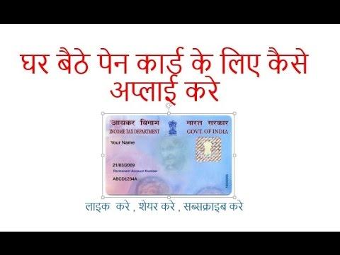 APPLY PAN CARD OFFICIAL NSDL(2016-2017) HINDI