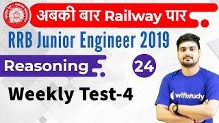 1:00 PM - RRB JE 2019 | Reasoning Hitesh Sir | Weekly Test-4