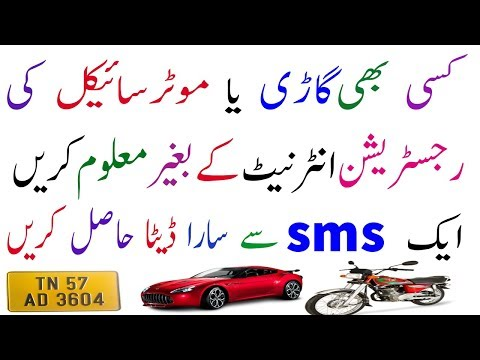 How to chek vehicle Registration without internet in Pakistan