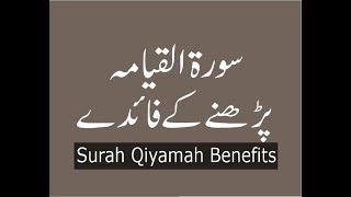 Benefits Of Surah Ghashiya
