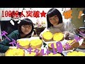 【大食い】祝!1万人突破記念PABLOチーズケーキタルト10ホール食べました!【双子】