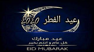 أجمل تهنئة بمناسبة عيد الفطر 2020م/1441ه