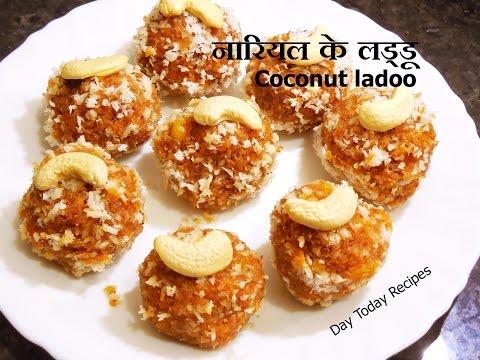 Coconut Ladoo Recipe,  नारियल के लड्डू Nariyal ka Ladoo, How to Make Coconut Ladoo Recipe in HINDI