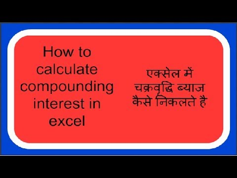 how to calculate compounding interest charavriddhi byaj excel mein kaise nikalte hai
