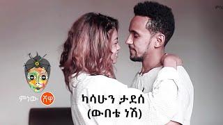 Kasahun Tadesse (Webete Nesh) ካሳሁን ታደሰ (ውበቴ ነሽ) - New Ethiopian Music 2021(Official Video)