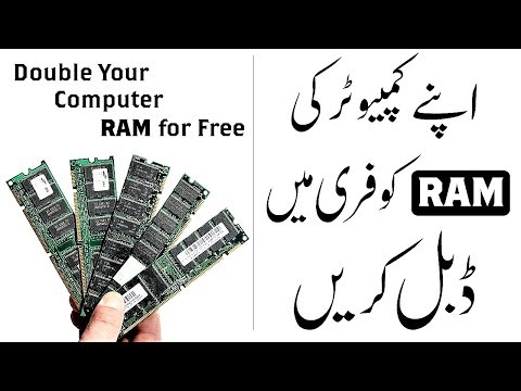 How to Increase Your Computer RAM for Free in Urdu/Hindi