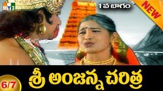 అంజన్న చరిత్ర మొదటి భాగం - Anjanna charitra - 1