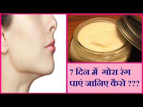 Skin Whitening Cream | Get Fair, Glowing, Spotless Skin in 7 days