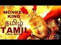 Monkey King 1 Full Action Movie In ( தமிழ் ) Tamil Dubbed
