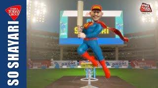 Dhoni की Cricket वाली शायरी | SoShayari