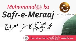 (18) Meraaj ka safar - Seerat-un-Nabiﷺ - Seerah in Urdu - IslamSearch.org