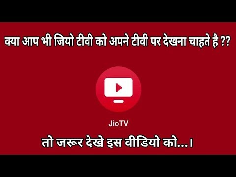 How to Watch Jio TV on Your TV/Smart TV without web version & Jio Phone (Watch Full Trick)