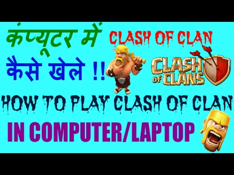 How To Play Clash Of Clan IN Your Computer OR Laptop!!