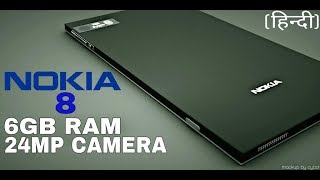 NOKIA 8 Upcoming Android Smartphone 2017 | Specifications | Features | Price in India | Release Date