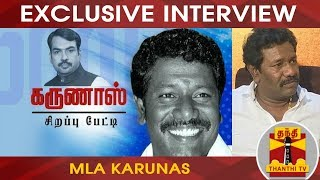 EXCLUSIVE | கூவத்தூரில் நடந்தது என்ன? - கருணாஸ் சிறப்பு பேட்டி | Karunas Interview | Koovathur