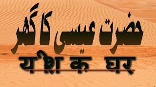 Prophet Hazrat Isa ibn Maryam A.S.House  (Travel Documentary in Urdu Hindi)