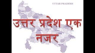 Uttar Pradesh GK (उत्तर प्रदेश एक नजर)