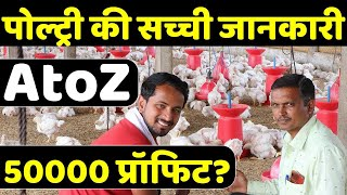 A to Z पोल्ट्री बिज़नेस | Poultry Farming Business Plan - Profit | AgriBusiness Ideas