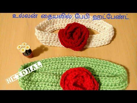 உல்லன் பேபி ஹெட்பேண்ட் - Easy Crochet Baby Headband Tutorial in Tamil