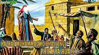 Hazrat Muhammad (Saww) Ka Mojza - Islamic Video - Bawa Toni Shah