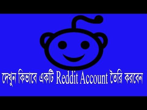 How to Create a reddit Account Full Bangla Tutorial