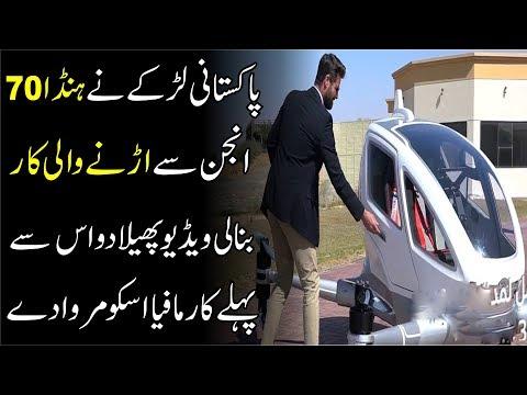 Pakistani Made Helicopter I Pakistani Makes Flying Car I The Urdu Teacher
