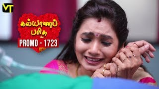 Kalyanaparisu Tamil Serial - கல்யாணபரிசு | Episode 1723 - Promo | 5 Nov 2019 | Sun TV Serials