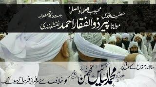 Peer Zulfiqar Gives Khilafah to Molana Ilyas | پیر ذوالفقار احمد کی طرف سے متکلم اسلام کو خلافت