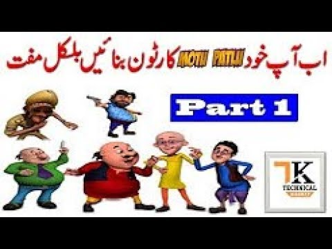 How To Make Motu Patlu 3d Cartoons On Your Pc Part No 1 In Urdu Hindi