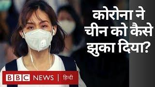 Coronavirus: क्या China की Economy के लिए भी ख़तरा है ये Virus? (BBC Hindi)