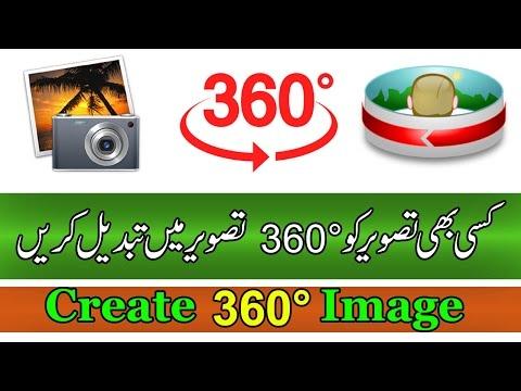 How To Create 360° Photo | Make a Facebook 360° Photo in Photoshop (Urdu/Hindi)