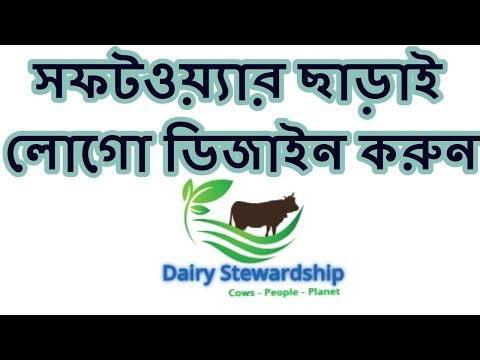 How to Create Professional Logo without Any Software Bangla | Online Logo Design