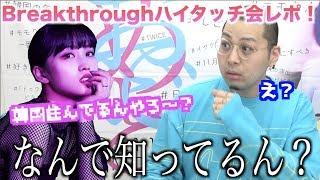 【驚愕】韓国に住み始めたことをモモりんが知ってた理由とは? サナ・チェヨン・モモ Breakthroughハイタッチ会レポ!【後編】