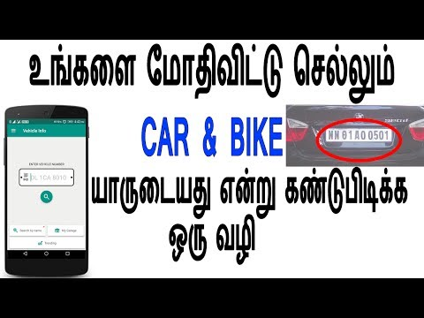 How to find any vehicle Owner Name in mobile - Loud Oli Tamil Tech news
